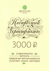 sertificatfitospa
